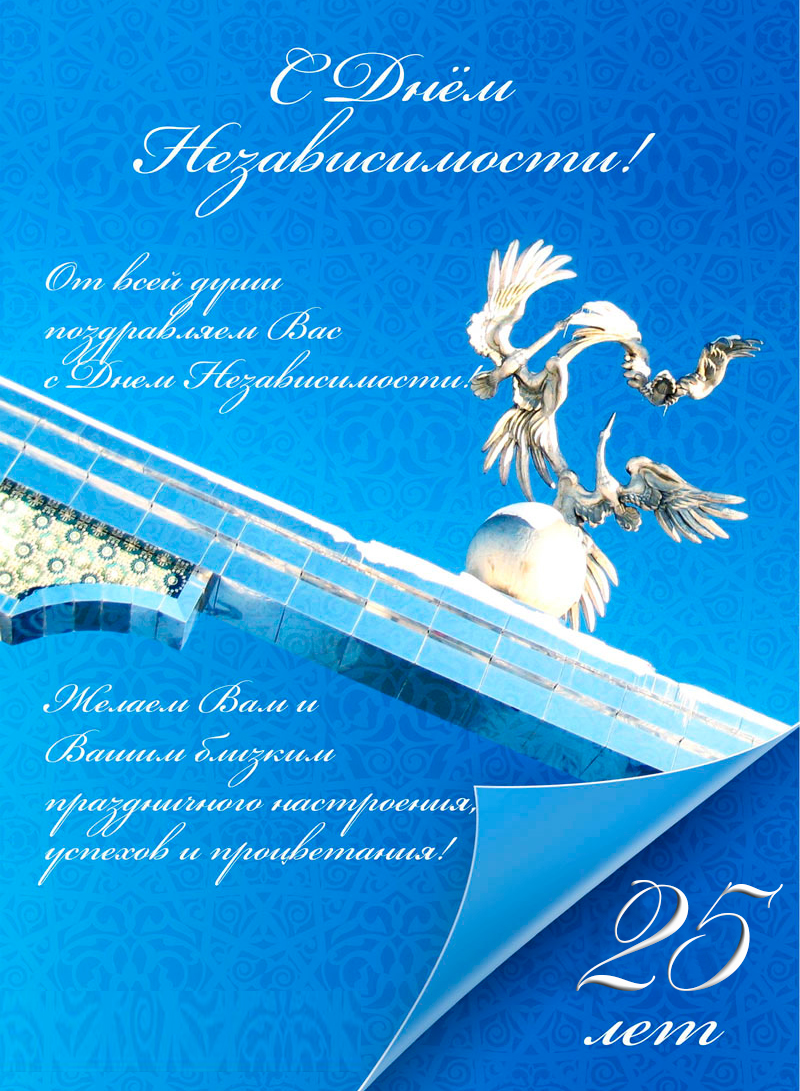 для красивое поздравление с днем независимости узбекистана нас можете